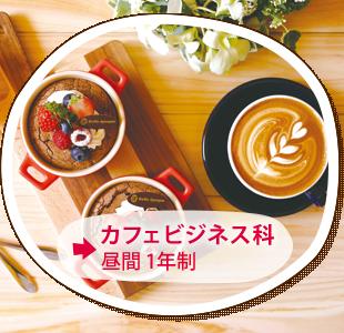 カフェビジネス科カフェコース