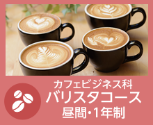 カフェビジネス科バリスタコース