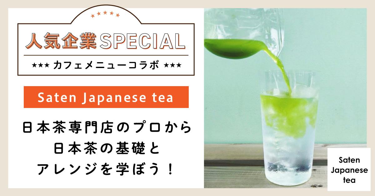 Saten Japanese tea