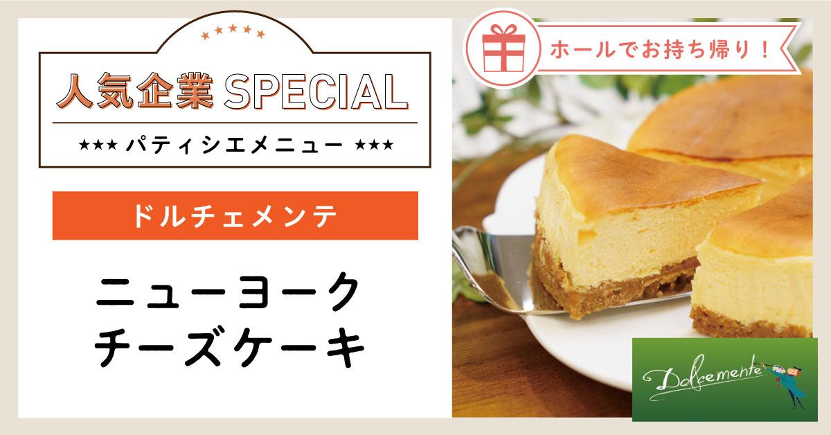 \企業コラボ/ニューヨークチーズケーキ
