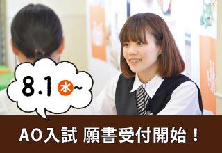 8/1(水)AO入試願書受付開始
