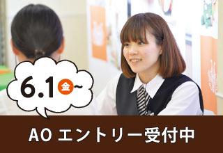 6/1(金)AOエントリー受付スタート