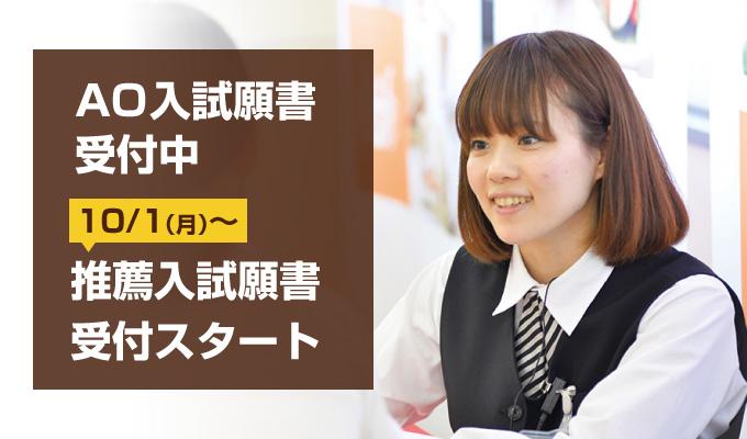 AO入試願書受付中!10/1〜推薦入試願書受付スタート