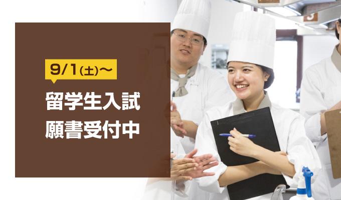 9/1〜留学生入試願書受付中