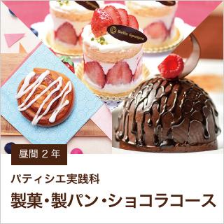 パティシエ実践科製菓・製パン・ショコラコース 昼間2年