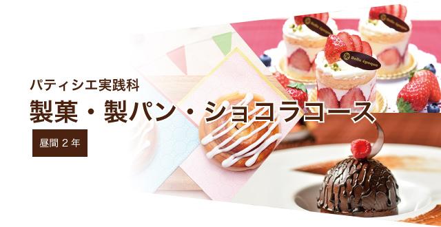パティシエ実践科 製菓・製パン・ショコラコース 昼間2年