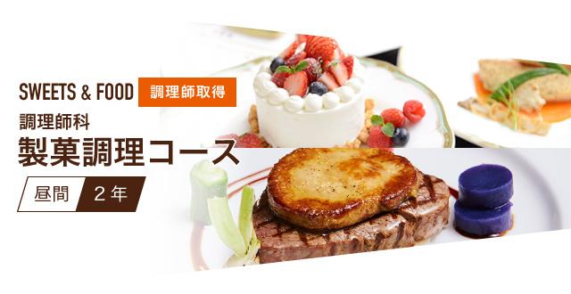 調理師科製菓調理コース 昼間2年