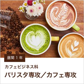 カフェビジネス科 バリスタ専攻/カフェ専攻 昼間1年