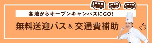 無料送迎バス・交通費補助