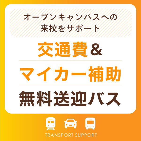 交通費補助・マイカー交通費補助・無料送迎バス