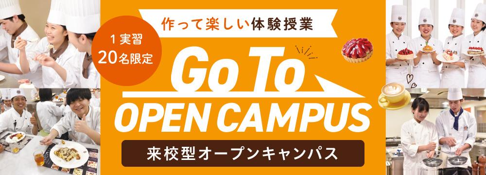 GOTOオープンキャンパス