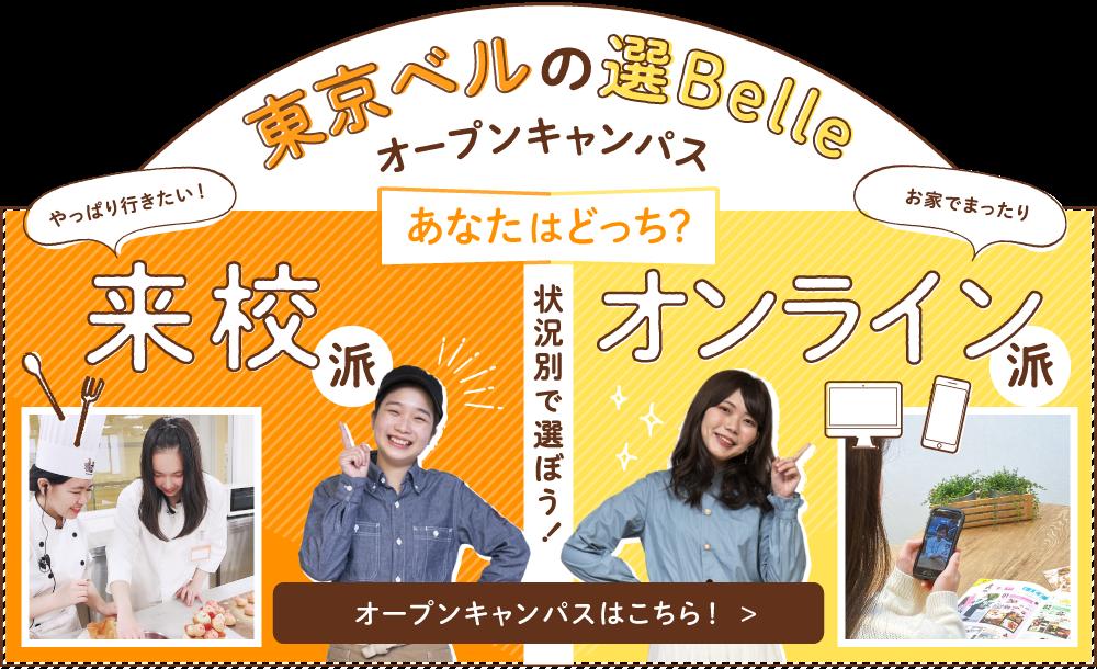 東京ベルの選Belleオープンキャンパス