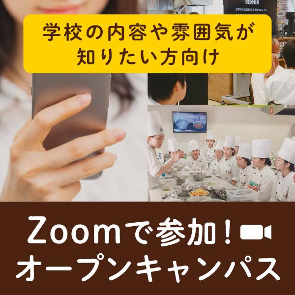 zoomで参加オープンキャンパス