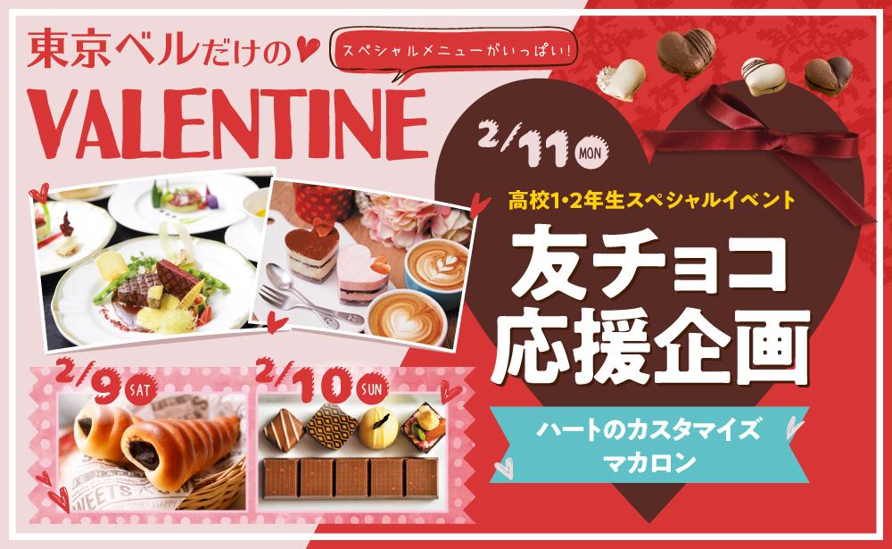 バレンタインスペシャルイベント