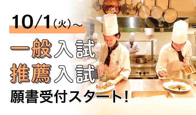 10/1 一般入試・推薦入試出願受付スタート