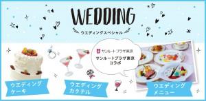 bn_wedding
