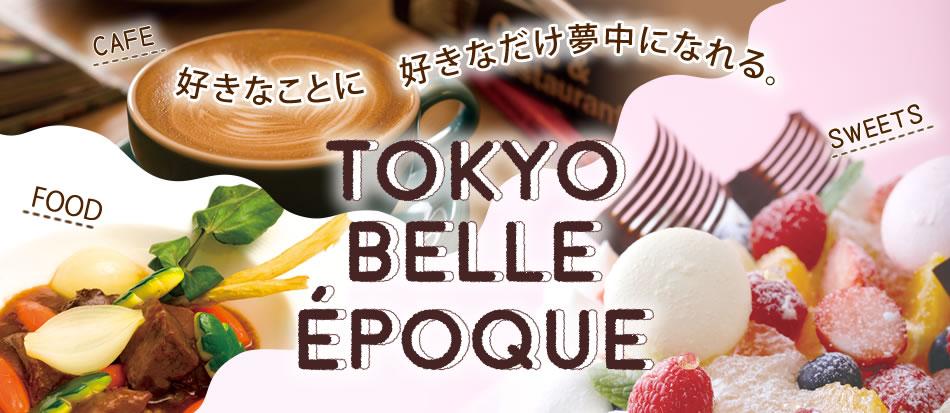 好きなことに好きなだけ夢中になれる 東京ベルエポック製菓調理専門学校