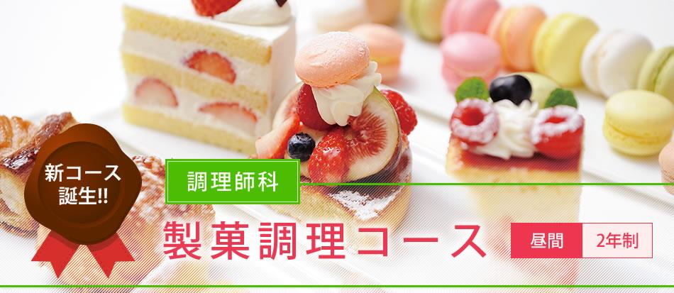 調理製菓コース