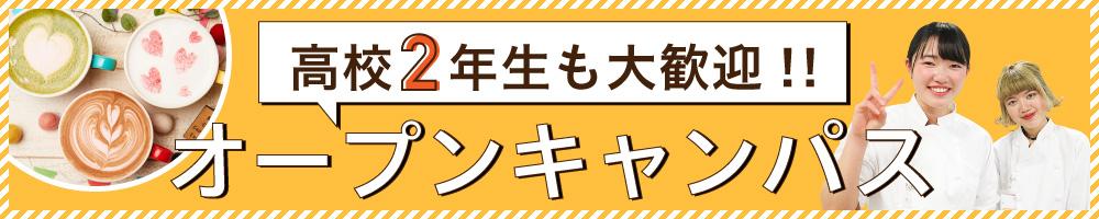 """""""高校2年生のためのオープンキャンパス"""""""
